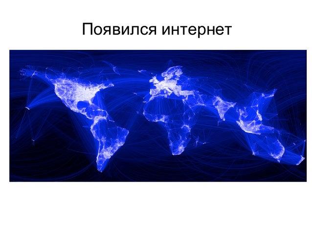 Появился интернет