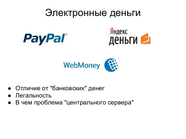 """Электронные деньги ● Отличие от """"банковских"""" денег ● Легальность ● В чем проблема """"центрального сервера"""""""