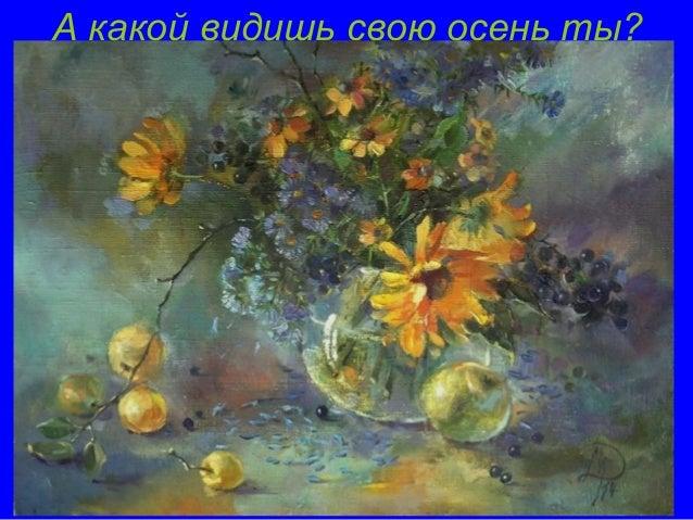 Красавица осень