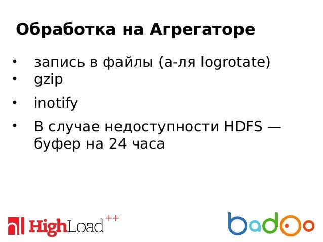 Структура в HDFS • /local/UDS/ – /date=2015-01-01/ ● /hour=00/ udshost1.mlan_001.gz udshost1.mlan_002.gz udshost2.mlan_001...