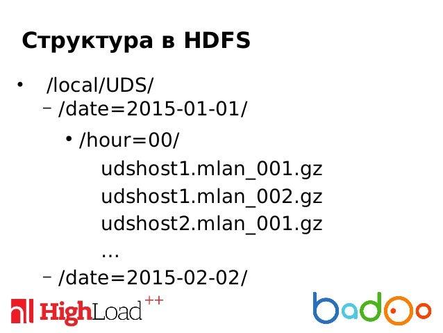 Пробуем обработать — Hive • SQL-подобный интерфейс над данными в файлах на HDFS • «Мои запросы могут показаться тебе стран...