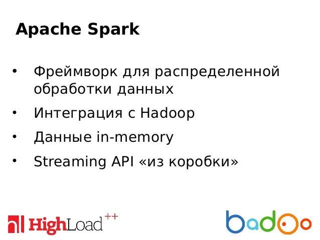 Apache Spark - Streaming • Строго говоря, это batching • Можно грабить корованы выполнять map-reduce • Весь входящий поток...
