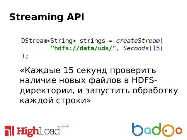 Streaming API • Я умею wc -l !!! • strings .map(inputLine → 1) .reduce( (cnt1, cnt2) →cnt1+cnt2) ).count() // 42