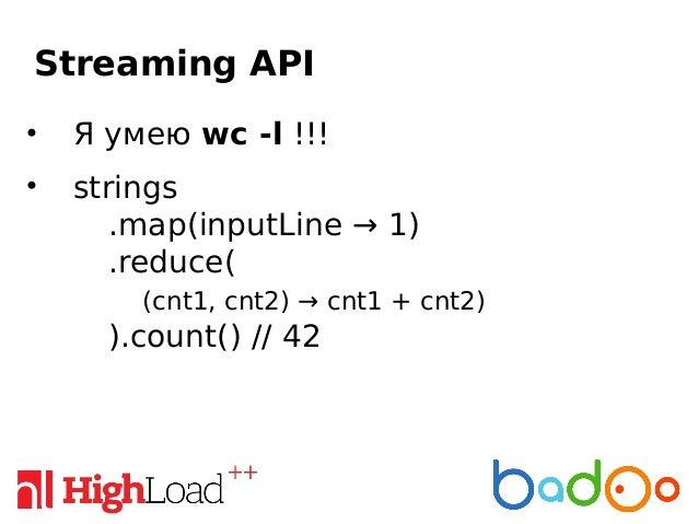 Концепция изменилась! • Подсчет агрегаций на MR отличается от SQL • Поток разнородных событий, с разными наборами вычислен...