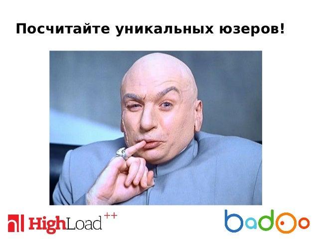 Мысли вслух ● Комбинаций — сотни тысяч ● К каждой — hash с user_id ● Не, ну ладно — bitset ● На каждую комбинацию — сотня ...