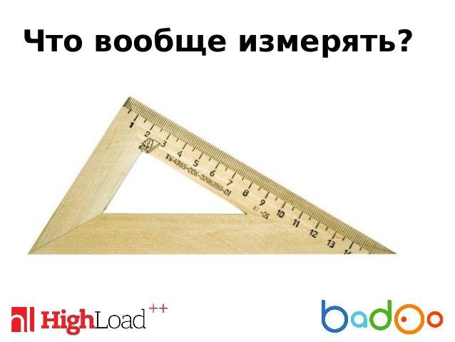 Что вообще измерять?