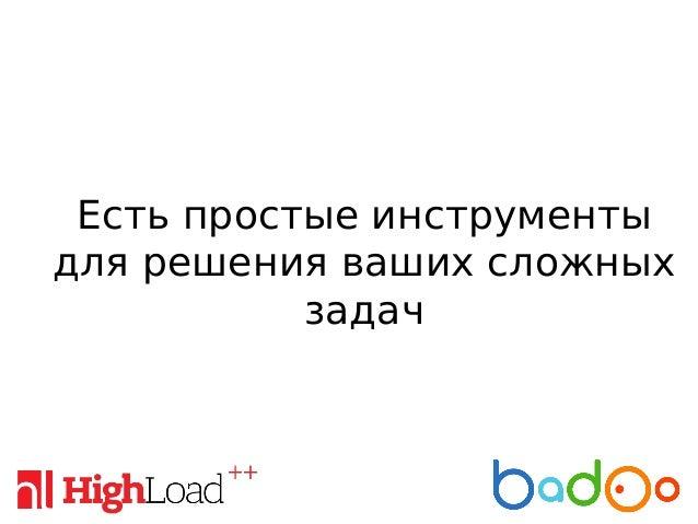 Where to go from here 1. tech.badoo.com/ Техблог Badoo 2. pinba.org Real-time аналитика вашего приложения 3. bit.ly/StatsC...