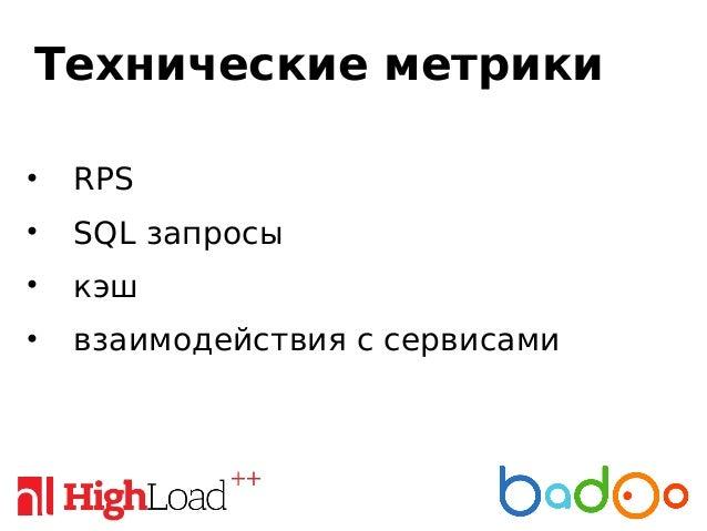 Технические метрики • RPS • SQL запросы • кэш • взаимодействия с сервисами