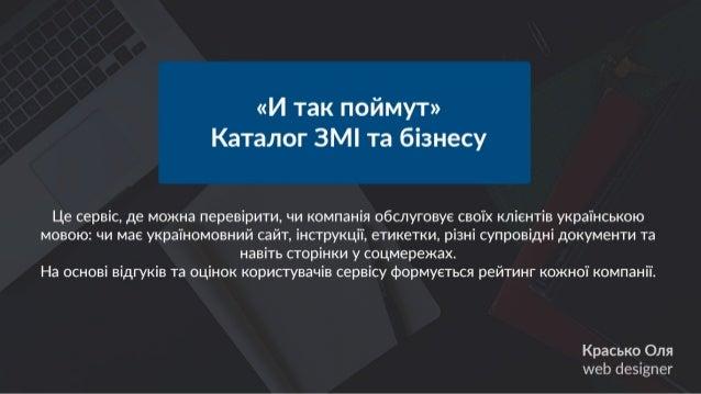 """Ольга Красько випускний проект """"I tak poimut"""""""