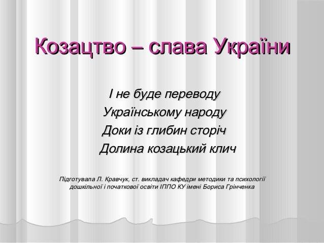 Козацтво – слава УкраїниКозацтво – слава України І не буде переводуІ не буде переводу Українському народуУкраїнському наро...