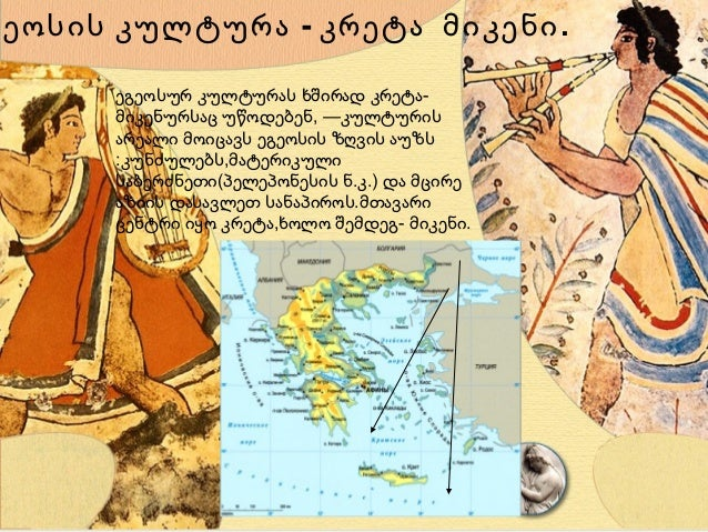 ანტიკური-კრეტა - მიკენის კულტურა Slide 2