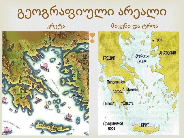 ანტიკური-კრეტა - მიკენის კულტურა Slide 3