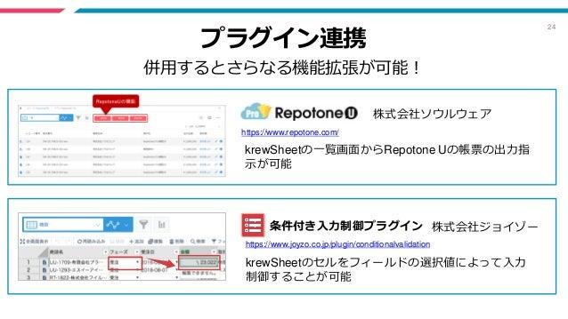 24 プラグイン連携 株式会社ソウルウェア krewSheetのセルをフィールドの選択値によって入力 制御することが可能 併用するとさらなる機能拡張が可能! https://www.repotone.com/ 条件付き入力制御プラグイン htt...