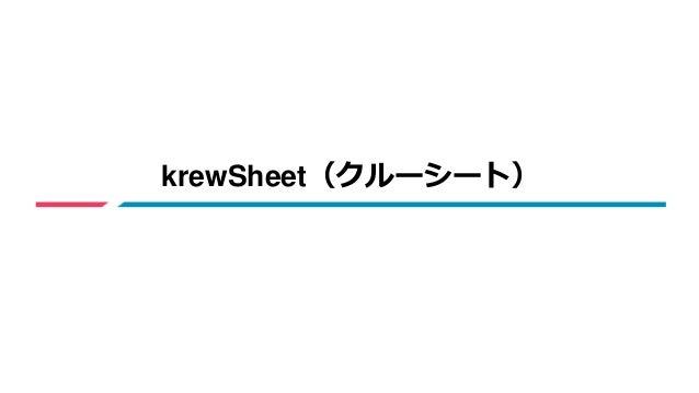 krewSheet(クルーシート)