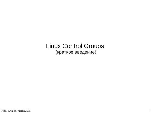 Kirill Krinkin, March 2015 1 Linux Control Groups (краткое введение)