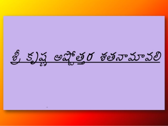Krishna Ashtothara Sta Namavali Telugu Transliteration
