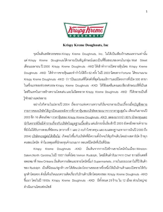 krispy kreme doughnuts inc case 7 Krispy kreme swot analysis: analyzing strengths krispy kreme doughnuts inc ward's business directory of us private and public ndcompanies 52 ed.