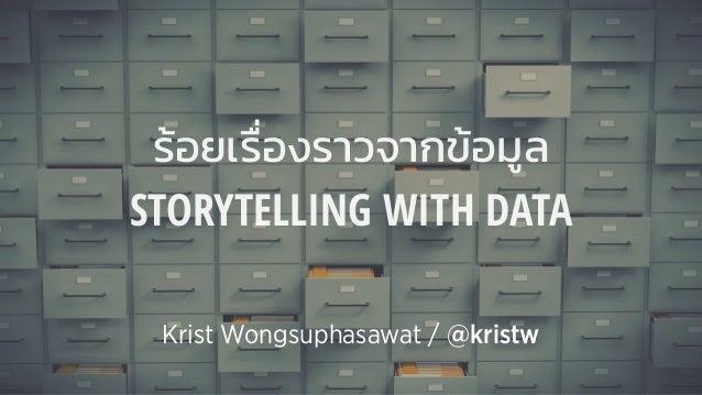 Krist Wongsuphasawat / @kristw ร้อยเรื่องราวจากข้อมูล STORYTELLING WITH DATA