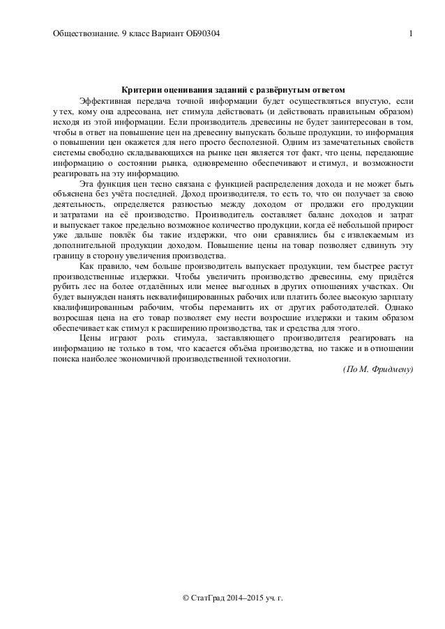 статград обществознание 9 класс 2016 2017 об90303
