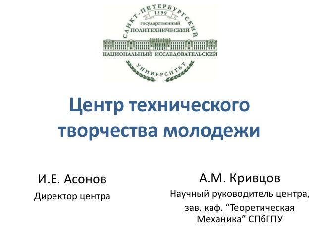 Центр технического    творчества молодежиИ.Е. Асонов            А.М. КривцовДиректор центра   Научный руководитель центра,...