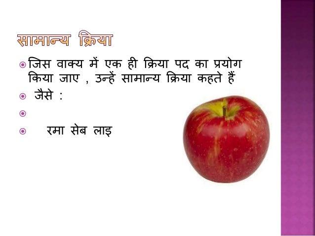  जिस व क्य में एक ही कक्रय पद क प्रयोग ककय ि ए , उन्हें स म न्य कक्रय कहते हैं  िैसे :   रम सेब ल इ