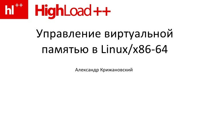 Управление виртуальной памятью в Linux/x86-64 Александр Крижановский