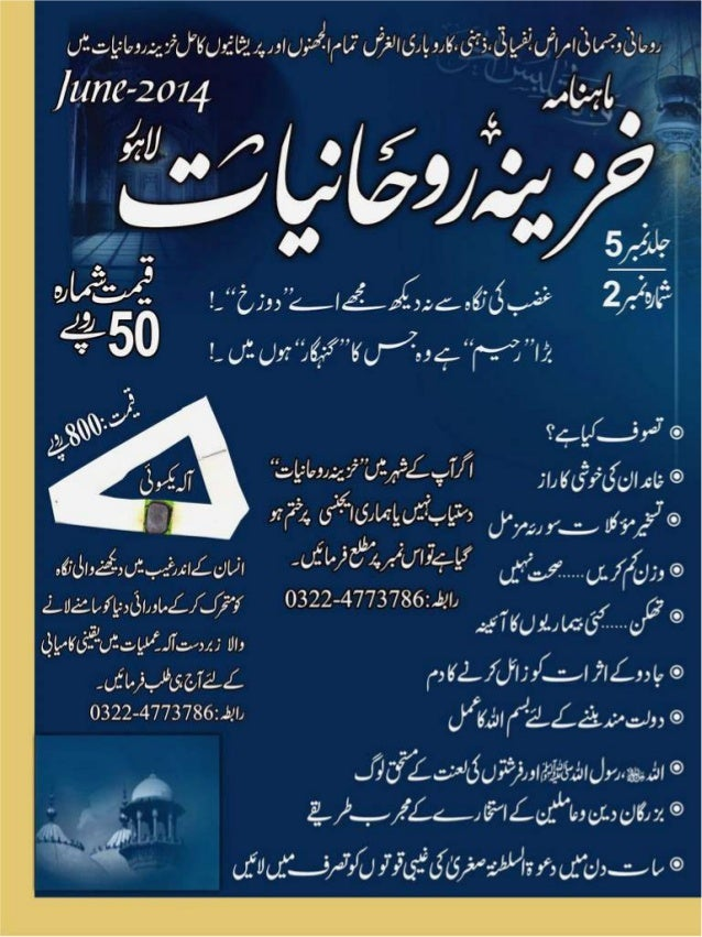 Monthly KhazinaeRuhaniyaat Jun 2014(Vol:5, Issue:2)