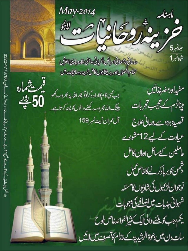 Monthly Khazina-e-Ruhaniyaat May 2014 (Vol 5, Issue 1)