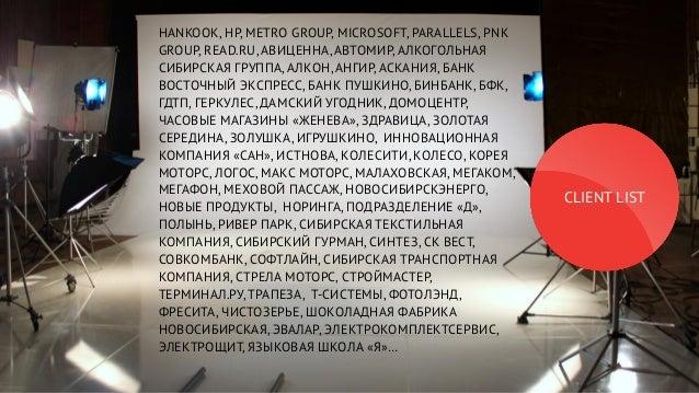 HANKOOK, HP, METRO GROUP, MICROSOFT, PARALLELS, PNK GROUP, READ.RU, АВИЦЕННА, АВТОМИР, АЛКОГОЛЬНАЯ СИБИРСКАЯ ГРУППА, АЛКОН...