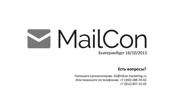Екатеринбург 16/10/2015 Напишите организаторам: 42@inbox-marketing.ru Или позвоните по телефонам: +7 (343) 288-70-42 +7 (8...
