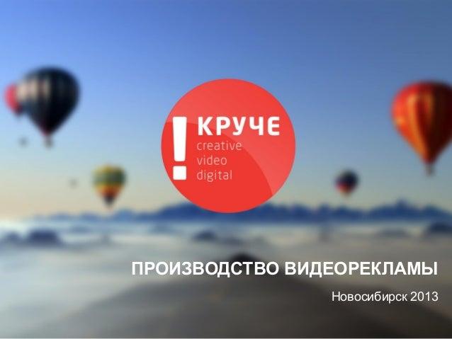 ПРОИЗВОДСТВО ВИДЕОРЕКЛАМЫ Новосибирск 2013