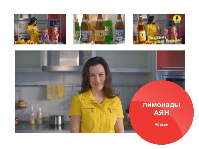АВИЦЕННА лимонады АЯН Абакан
