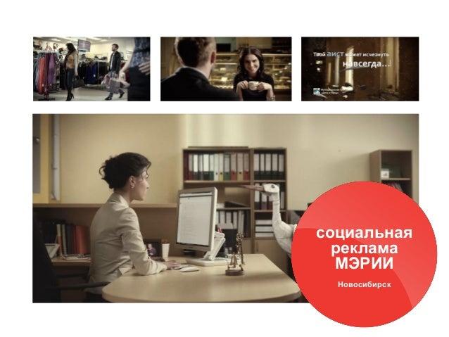 АВИЦЕННА социальная реклама МЭРИИ Новосибирск