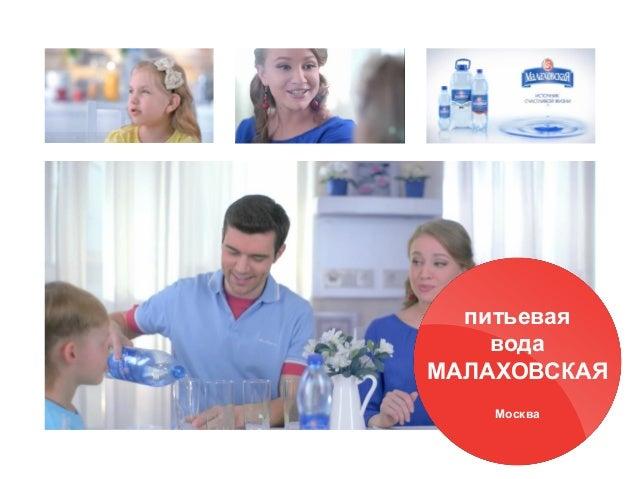 АВИЦЕННА питьевая вода МАЛАХОВСКАЯ Москва