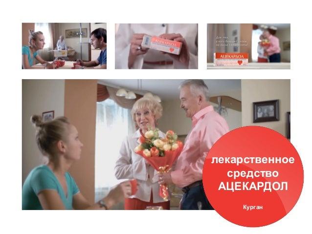 АВИЦЕННА лекарственное средство АЦЕКАРДОЛ Курган