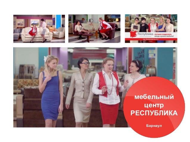 АВИЦЕННА мебельный центр РЕСПУБЛИКА Барнаул