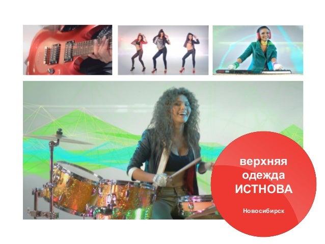 АВИЦЕННА верхняя одежда ИСТНОВА Новосибирск
