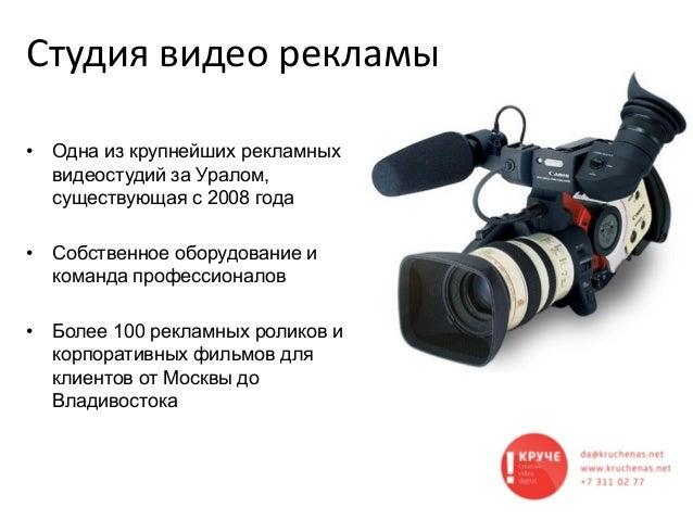Студия видео рекламы • Одна из крупнейших рекламных видеостудий за Уралом, существующая с 2008 года • Собственное оборудов...