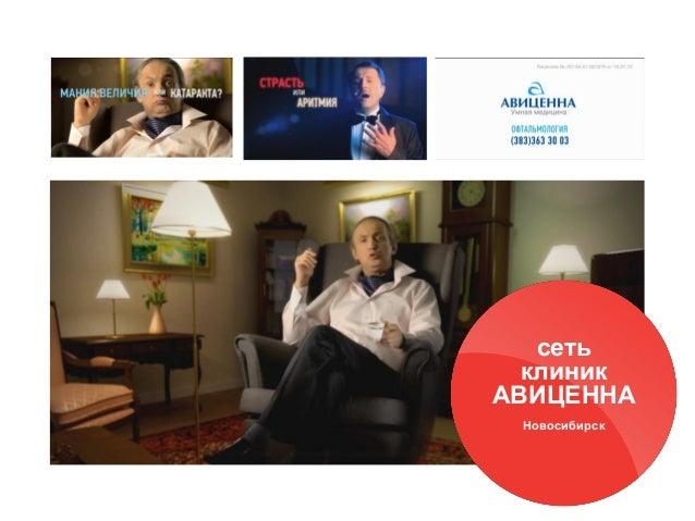 сеть клиник АВИЦЕННА Новосибирск
