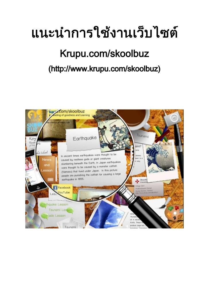 แนะนำการใช้งานเว็บไซต์<br />Krupu.com/skoolbuz<br />(http://www.krupu.com/skoolbuz)<br />โดยนางกฤตยา ศรีริ<br />โรงเรียนภั...