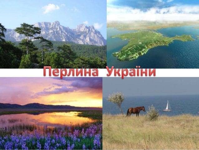 Кримські татари сформувалися як народ з багатьох етносів, що населяли Крим у різні історичні часи