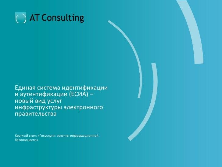 Единая система идентификациии аутентификации (ЕСИА) –новый вид услугинфраструктуры электронногоправительстваКруглый стол: ...