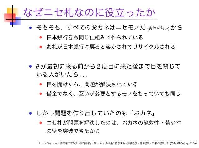 なぜニセ札なのに役立ったか そもそも、すべてのおカネはニセモノだ (実体が無い) から 日本銀行券も同じ仕組みで作られている お札が日本銀行に戻ると溶かされてリサイクルされる  θ が最初に来る前から 2 度目に来た後まで目を閉じて いる人がい...