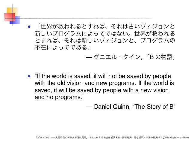 """「世界が救われるとすれば、それは古いヴィジョンと 新しいプログラムによってではない。世界が救われる とすれば、それは新しいヴィジョンと、プログラムの 不在によってである」  — ダニエル・クイン, 「B の物語」  """"If the world ..."""