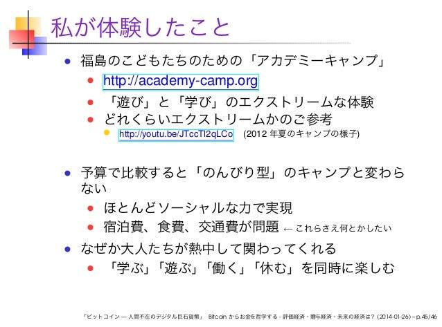 私が体験したこと 福島のこどもたちのための「アカデミーキャンプ」 http://academy-camp.org 「遊び」と「学び」のエクストリームな体験 どれくらいエクストリームかのご参考 http://youtu.be/JTccTl2qLC...