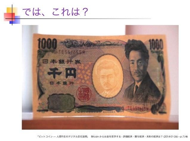 では、これは?  「ビットコイン — 人間不在のデジタル巨石貨幣」 Bitcoin からお金を哲学する - 評価経済・贈与経済・未来の経済は? (2014-01-26) – p.7/46