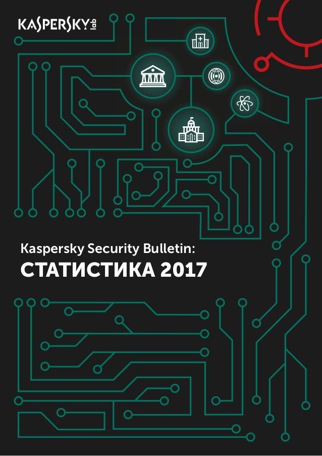 Kaspersky Security Bulletin: СТАТИСТИКА 2017