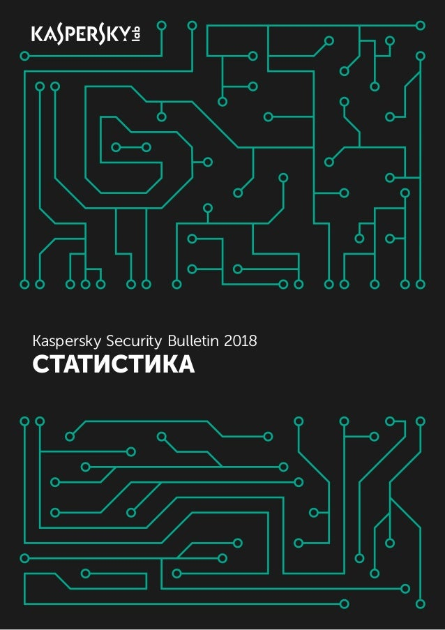 Kaspersky Security Bulletin 2018 СТАТИСТИКА