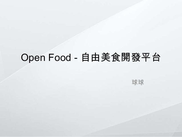 Open Food - 自由美食開發平台球球