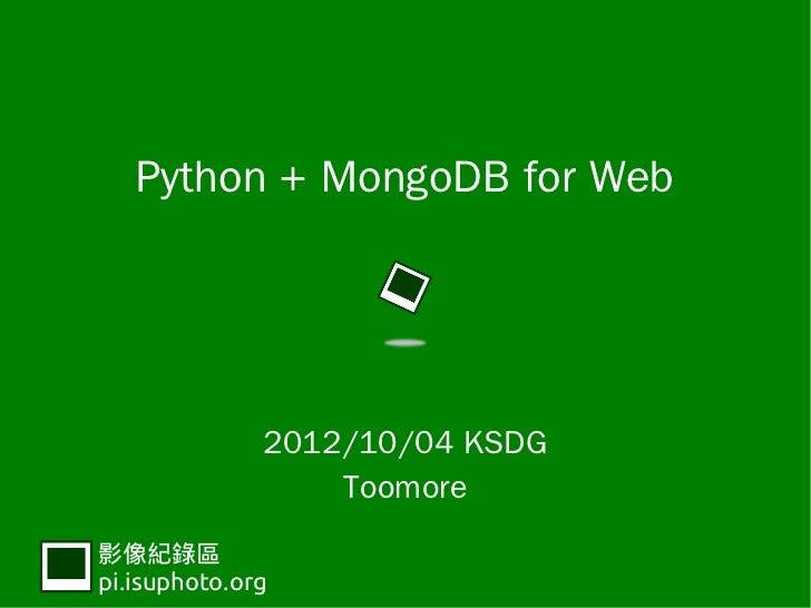 Python + MongoDB for Web              2012/10/04 KSDG                  Toomore影像紀錄區pi.isuphoto.org